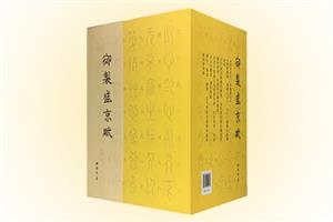 御制盛京赋(全32册)