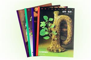 团购:国际广告设计大师丛书:金特·凯泽4册