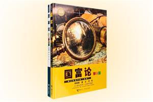 团购:少儿万有经典文库2册:国富论+资本论