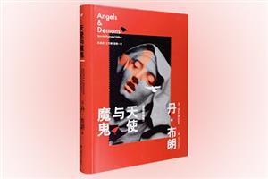 天使与魔鬼-(插图珍藏版)