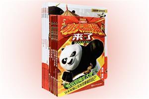 团购:功夫熊猫注音版10册