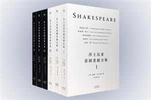 莎士比亚喜剧悲剧全集