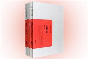 团购:民国学术文化名著·钱基博著作7册