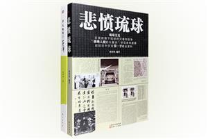 团购:台湾与琉球2部