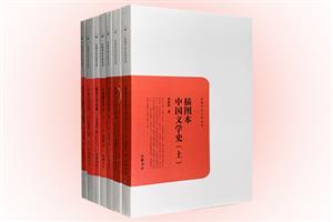 团购:民国学术文化名著·郑振铎著作5种7册