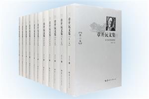 团购:(精)章开沅文集11卷