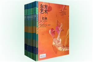 团购:东方艺术·经典9册