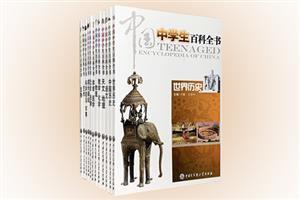 团购:中国中学生百科全书12册