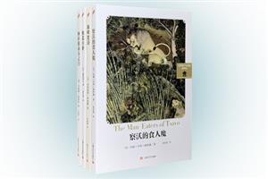 团购:世界旅行与探险经典译丛4册:珠峰史诗等
