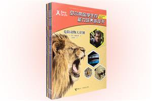团购:贝尔带你学生存能力培养游戏书8册