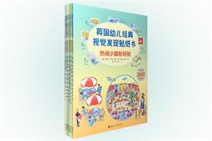 团购:英国幼儿经典视觉发现贴纸书6册