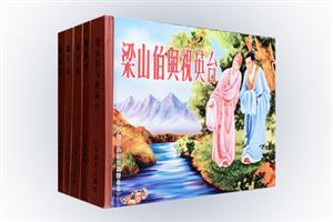 中国古典连环画精品选   全5册
