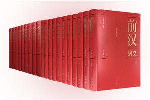 团购:(精)中国历代通俗演义全11种20册