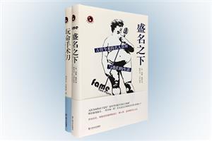 团购:新视野人文丛书2册
