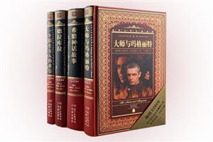 团购:(精)世界文学名著典藏全译本4种:大师与玛格丽特等
