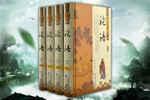 论语(全4卷)(名家注解)