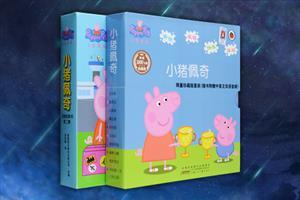 团购:小猪佩奇动画故事书共2辑