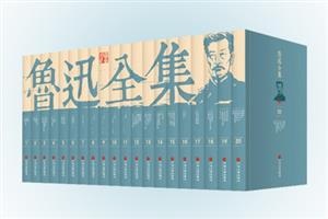 鲁迅全集-(全二十卷)