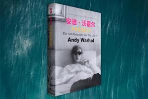 安迪·沃霍尔自传及其私生活