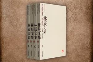 团购:林辰文集4册