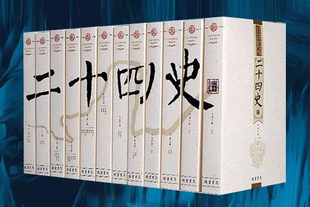 《二十四史-文白对照精华版 精选精译》(全12册),重达8.3公斤,第1版第1印。《二十四史》是中国古代各朝撰写的二十四部史书的总称,上起传说中的黄帝,止于明代的崇祯十七年,内容丰富,记载了历代经济、政治、文化艺术和科学技术等各方面的事迹。本版精选各史书中的名篇,用准确生动的白话文进行翻译,是研究中国古代各朝历史的参考读本。定价699元,现团购价180元包邮!