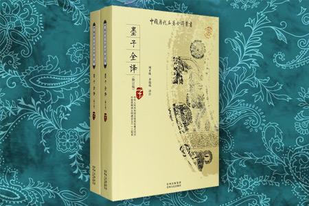 团购:中国历代名著全译丛书·荀子+墨子