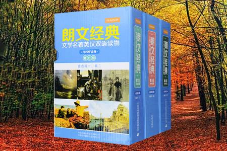 """""""朗文经典·文学名著英汉双语读物""""系列高中版15册,以词汇量为标准,分阶段为高一、高二、高三的读者提供了多种世界名著精编读本,如《神秘及幻想故事集》《所罗门王的宝藏》《大卫·科波菲尔》《化身博士》等,左右页中英对照编排,英文由外籍专家根据原版精心改写,语言地道,注释准确,还精心设置了""""读前问题""""""""好句好段""""等栏目,协助扫除阅读障碍,全面提升学习者的阅读能力。"""