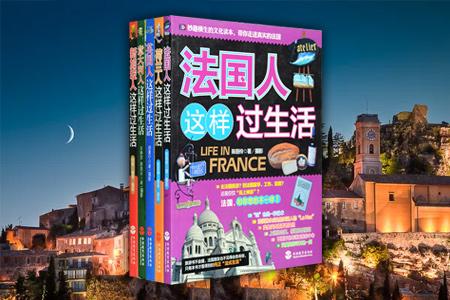 """台湾引进!""""外国人这样过生活""""5册,由旅居国外的胡蕙宁、陈奕伸等编写,文字浅显、图文并茂,他们将为读者介绍旅游手册不会提、外国朋友也不见得会告诉你的外国纯正生活,囊括浪漫法国、绅士英国、迷情意大利、暖味荷兰、瑰丽新加坡的衣、食、住、行、教育和娱乐,并兼及历史地理、人文风情及各国人民的人情世故、思维方式,带你了解各国真实的生活状态。定价177元,现团购价45元,全国包快递!"""