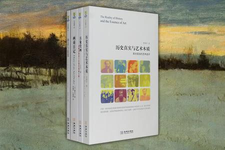 团购:艺术随笔4册·画商日记等