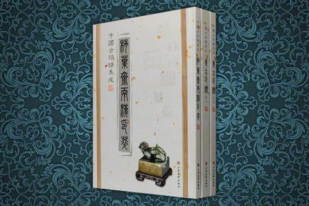 团购:(精)中国古印谱集成2部