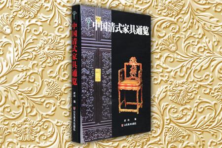 《中国清式家具通览》16开精装,铜版纸全彩,整理国内外经典清式家具三百余件,包括椅凳、桌案、床榻、柜橱、屏架六类,每类从工艺造型到选料配饰都有所介绍,每种家具均附名称、材质、年代和规格信息,部分还附有细部局部放大图,引领读者了解不同地域的家具造型与装饰风格,更可从家具造型的演变轨迹中一窥清代审美情趣。定价180元,现团购价59元包邮!