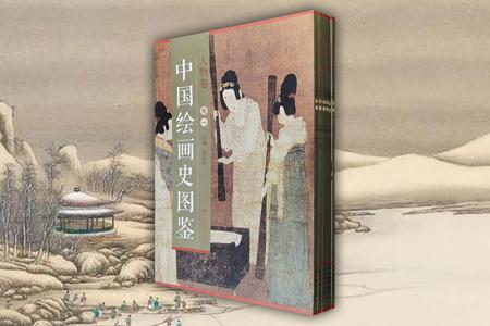 《中国绘画史图鉴・人物卷》