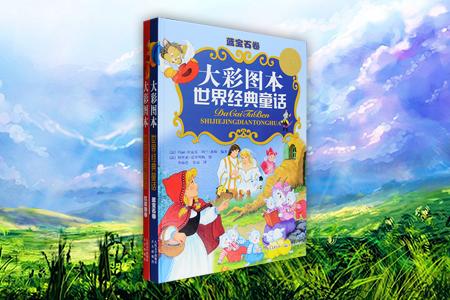 """惊艳图画书!《大彩图本・世界经典童话》精装全两卷,8开超大开本,世界级插图大师精心绘制的全彩大图,完美呈现《美女与野兽》《小红帽》《穿靴子的猫》《睡美人》《杰克和神奇的四季豆》《不来梅的音乐家》《拇指姑娘》等16篇选自世界童话宝库中的精品,这些故事是经典中的经典,它们曾在不同国家、一代又一代的孩子们心里留下真善美的记忆,是世界各国少年儿童""""不可不知,不可不读""""的传世之作!定价84元,现团购价29元"""