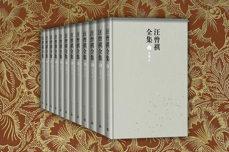 汪曾祺全集(全12册)赠宣纸画+帆布袋