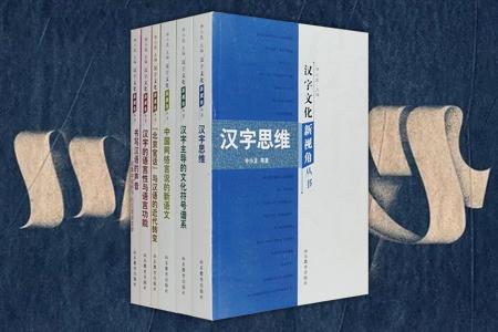 汉字既是文化的一部分,又是记载汉语文化信息的重要载体。《汉字文化新视角丛书》全6册,总字数200万,汇集申小龙、苏新春、孟华等语言学界专家,将文字研究与文化研究相结合,包括对汉字的思维、汉字的语言性、汉字主导的文化符号、中国网络语言、现代语言学话语、北京官话的形成及其变迁进行的通俗解读,理论新颖、视野宏阔、深入浅出,揭示了汉字与中华文化之间的关系与影响,帮助读者透过汉字看文化,结合资料或研究成果,