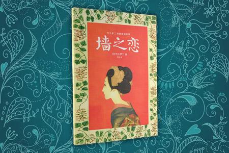 《竹久梦二浪漫画翻刻集》