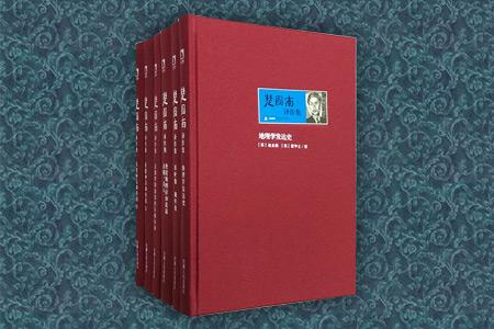 《楚图南译作集》全6册