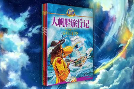 """科普知识≠学术枯燥!英国奥菲斯出版社出品""""超级任务""""系列绘本全6册,著名科普作家尼古拉斯、插画家彼得等人联袂打造,讲述【环球航海的大帆船・神秘的木乃伊・城堡的建造・火星的探索・古罗马的扩张・恐龙的诞生演变】六大主题内容。大16开铜版纸全彩图文,图画美观壮丽,不仅介绍知识,更教授了科学的逻辑思维方式,是一套极其酷炫、精美、趣味的科普绘本。定价100.8元,现团购价29元,全国包快递"""