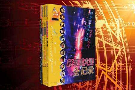 团购:1959-2005历届格莱美3册+西方通俗音乐欣赏指南