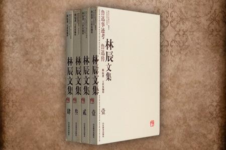《林辰文集》全四册,为我国著名鲁迅研究学者林辰研究鲁迅生平、事迹、思想、著作的文章结集,收入鲁迅研究的主要学术成果《鲁迅事迹考》《鲁迅传》《鲁迅述林》、杂文集《秋肃集》、书信集《诗农书简》等,集结林辰一生在鲁迅研究、中国古典文学研究领域的成就,以完备的文字、细腻的文义,展示了作者丰厚的学养、方法的缜密与工作的艰辛。定价167元,现团购价59元包邮!