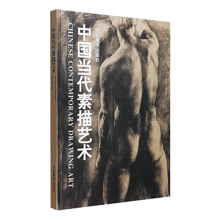 《中国当代素描艺术》大8开精装,采用优质铜版纸印制,18篇关于素描研究的优秀论文+百余幅精彩素描作品,涉及素描学习、教学、创作、沿革等多个方面,从不同角度、不同观点、不同题材和不同的艺术风格,展示了当代中国素描艺术的开放性和艺术手法的多样性,也印刻着时代发展的足迹,可供相关专业师生与爱好者探讨、交流与思考。定价128元,现团购价29.9元包邮!