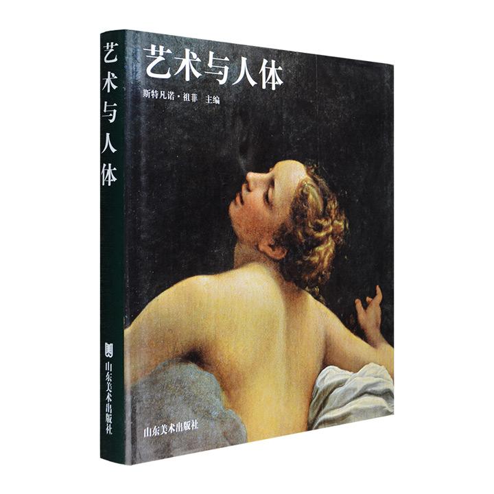 意大利引进《艺术与人体》,大12开布面精装,铜版纸全彩图文,收入400余幅世界大师的经典人体画作,风趣的内容、洗练的文字,描绘古希腊罗马至当代的艺术与人体。
