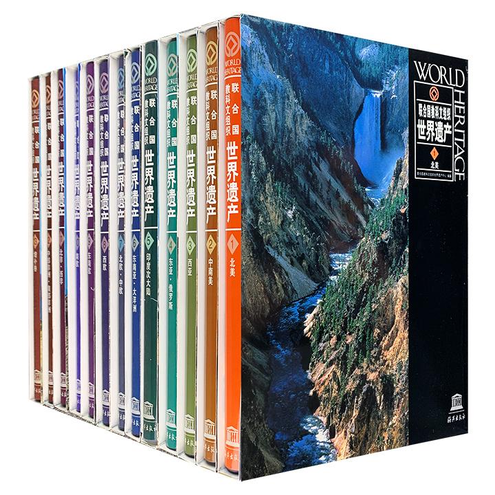 【重磅】联合国教科文组织《世界遗产》全套13卷,大16开精装,铜版纸全彩图文,重达26公斤,详细记录了全球各地500余处世界遗产,是一套系统全面的世界遗产影像志。