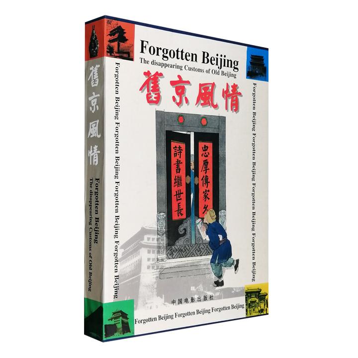 市面稀见!《旧京风情》大16开精装,1999年1版1印,铜版纸全彩图文。工笔人物画家侯长春老先生亲绘130幅老北京风俗画,搭配130张珍贵老照片,描摹旧时北京风情。