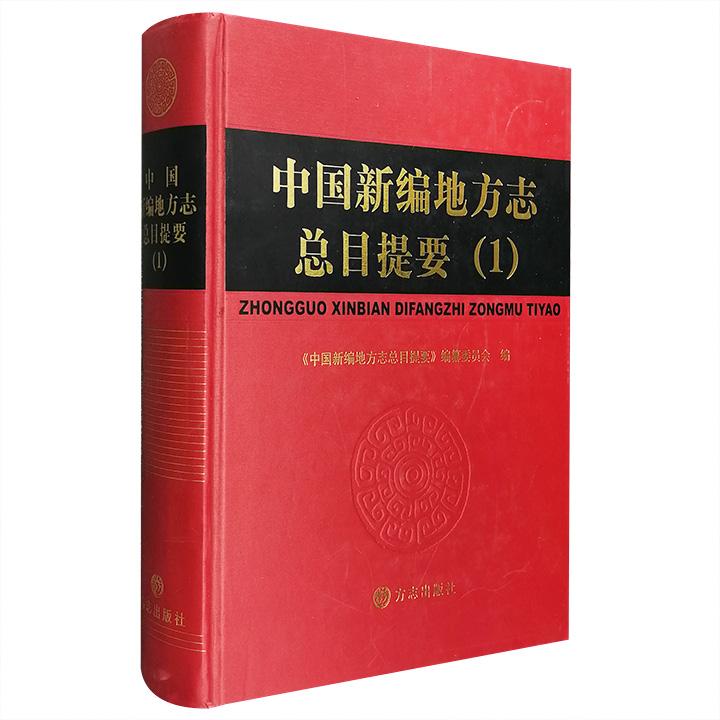 【史学必备工具书】《中国新编地方志总目提要(1)》大16开精装,总达309万字,集辑10个地区1949-2004年出版的的市县级志书提要共1173部,资料详备,信息丰富。