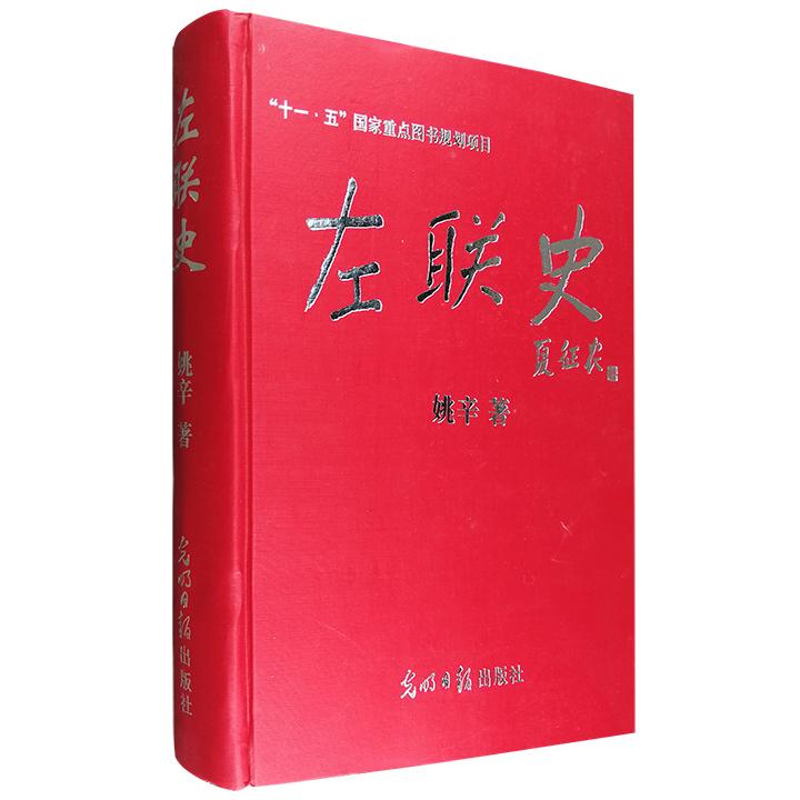 市面稀见!《左联史》16开精装,总达100万字,详尽地介绍了左联相关活动、人物、刊物、事件、作品及研究,堪为公开出版面世的仅有的一部左联史著