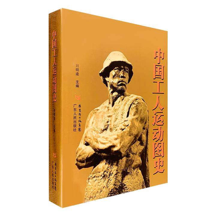 《中国工人运动图史》大16开布面精装,铜版纸印刷,收入从鸦片战争到共和国成立的一百多年间,有关中国工人运动的历史图片3000多幅,包含大量珍贵照片、资料、新闻报道、图表……全面系统地记录了中国工人阶级的成长和奋斗史,鲜活生动地展现了工人阶级和工人运动在各个革命时期的历史状况,内容丰富,自成体系,形式新颖,弥足珍贵,可说是对近代中国工人运动冣为鲜明有力的记录。定价168元,现团购价45元包邮!