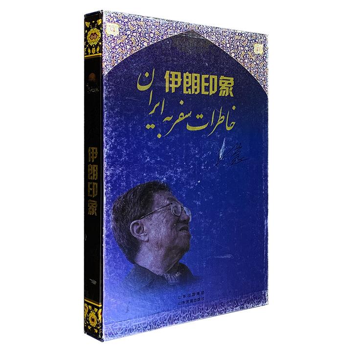 著名作家王蒙带领读者游走神秘的伊朗——《伊朗印象》16开精装,铜版纸全彩,记录了王蒙在2006年冬访问伊朗期间的所见、所闻、所感。