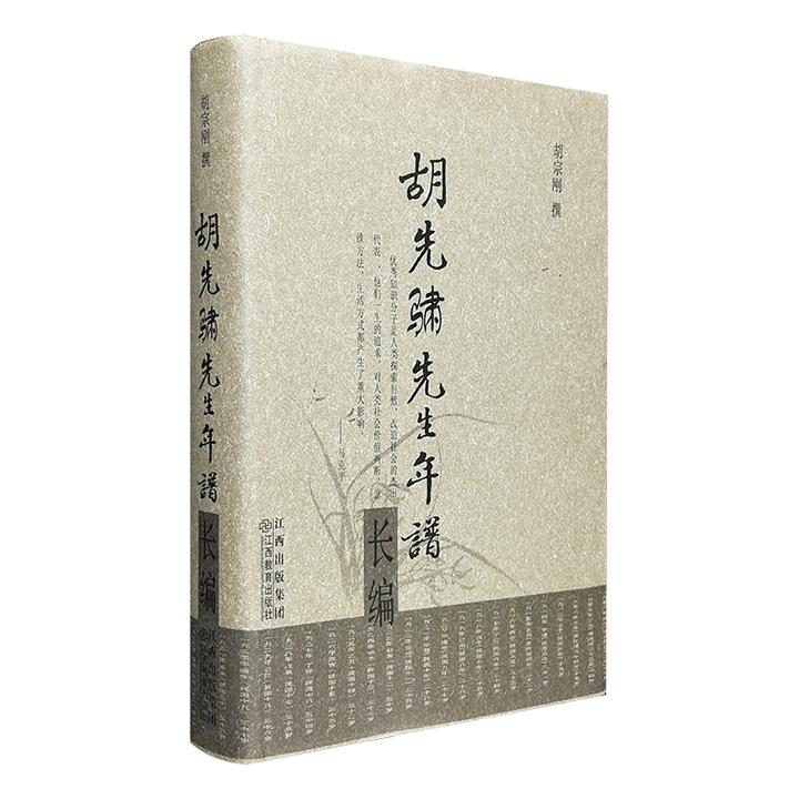 超低价18.8元包邮!《胡先�X先生年谱长编》16开精装,中国近现代享有国际声誉的植物学家、诗词家胡先�X的详尽年谱,一部研究民国学术界和教育界的扎实巨作。