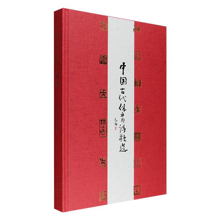 集诗书画印于一体的《中国古代体育诗歌选》!8开精装,中英对照,收录历代吟咏体育或与体育有关的诗歌450余首,附相关小史、名家书法、体育场景插图及印章。